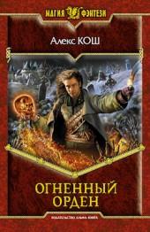 Алекс Кош Огненный орден