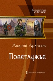 Андрей Архипов Поветлужье