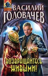 Василий Головачев Возвращайтесь живыми!