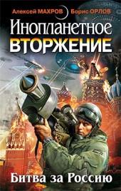 Сборник Инопланетное вторжение: Битва за Россию