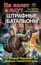 Олег Таругин, Алексей Ивакин На взлет идут штрафные батальоны. Со Второй Мировой — на Первую Галактическую
