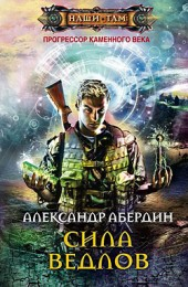 Александр Абердин Сила ведлов