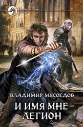 Владимир Мясоедов И имя мне — легион