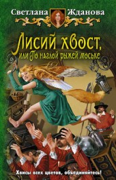Светлана Жданова Лисий хвост, или По наглой рыжей моське