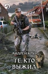 Андрей Круз Те, кто выжил