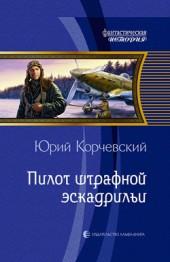 Юрий Корчевский Пилот штрафной эскадрильи