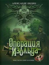 Александр Лидин Операция «Изольда»