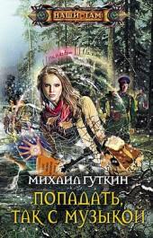Михаил Гуткин Попадать, так с музыкой