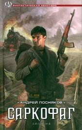 Андрей Посняков Саркофаг