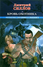 Дмитрий Силлов Кровь Охотника
