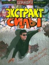 Сергей Арбенин, Максим Трошин Экстракт силы