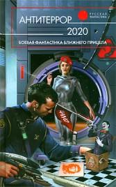Сборник Антитеррор 2020