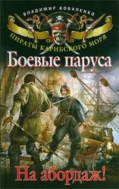 Владимир Коваленко Боевые паруса. На абордаж!