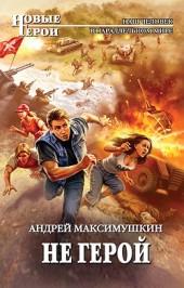 Андрей Максимушкин Не герой