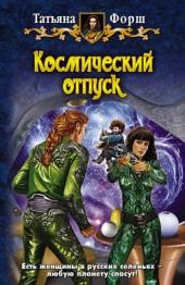 Татьяна Форш Космический отпуск