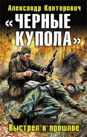 «Черные купола». Выстрел во старина Санюша Конторович