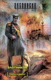 Генерал-адмирал Рома Злотников