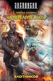 На переломе веков Романчик Злотников
