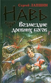 Сергей Лапшин Навь. Возмездие древних богов