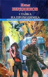 Илья Бердников Ставка на Проходимца