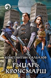 Константин Калбазов Рыцарь. Кроусмарш