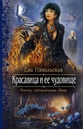 Ева Никольская Красавица и ее чудовище