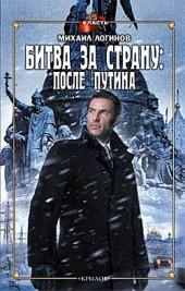 Михаил Логинов Битва за страну: после Путина