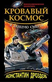 Константин Дроздов Кровавый Космос. Я танцую смерть