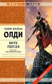 Генри Лайон Олди Сын хромого Алкея