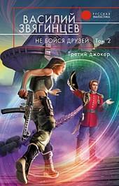 Василий Звягинцев Не бойся друзей Т. 2 : Третий джокер