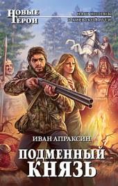 Иван Апраксин Подменный князь