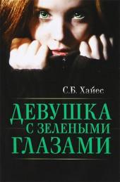 Собиан Б. Хайес Девушка с зелеными глазами