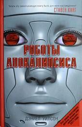 Дэниел Уилсон Роботы Апокалипсиса