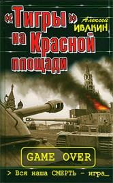Алексей Ивакин «Тигры» на Красной площади. Вся наша СМЕРТЬ — игра