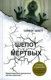 Саймон Бекетт Шепот мертвых