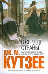 Дж. М. Кутзее В сердце страны