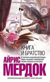 Айрис Мердок Книга и братство