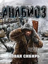 Юрий Бурносов Новая Сибирь