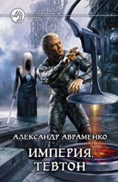 Александр Авраменко Империя. Тевтон