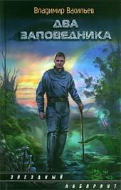 Владимир Васильев Два заповедника