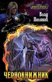 Влад Поляков Чернокнижник