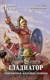 Андрей Посняков Железные легионы