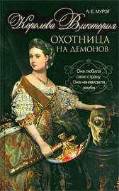 А. Е. Мурэт Королева Виктория — охотница на демонов
