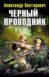 Александр Конторович Черный проводник