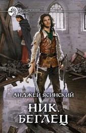 Анджей Ясинский Ник. Беглец