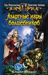 Ева Никольская, Кристина Зимняя Азартные игры волшебников