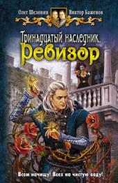 Олег Шелонин, Виктор Баженов Тринадцатый наследник. Ревизор