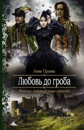 Анна Орлова Любовь до гроба