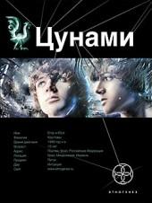 Алексей Лукьянов Сотрясатели земли