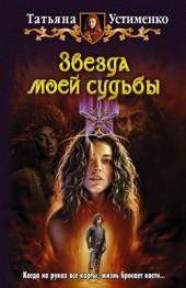 Татьяна Устименко Звезда моей судьбы